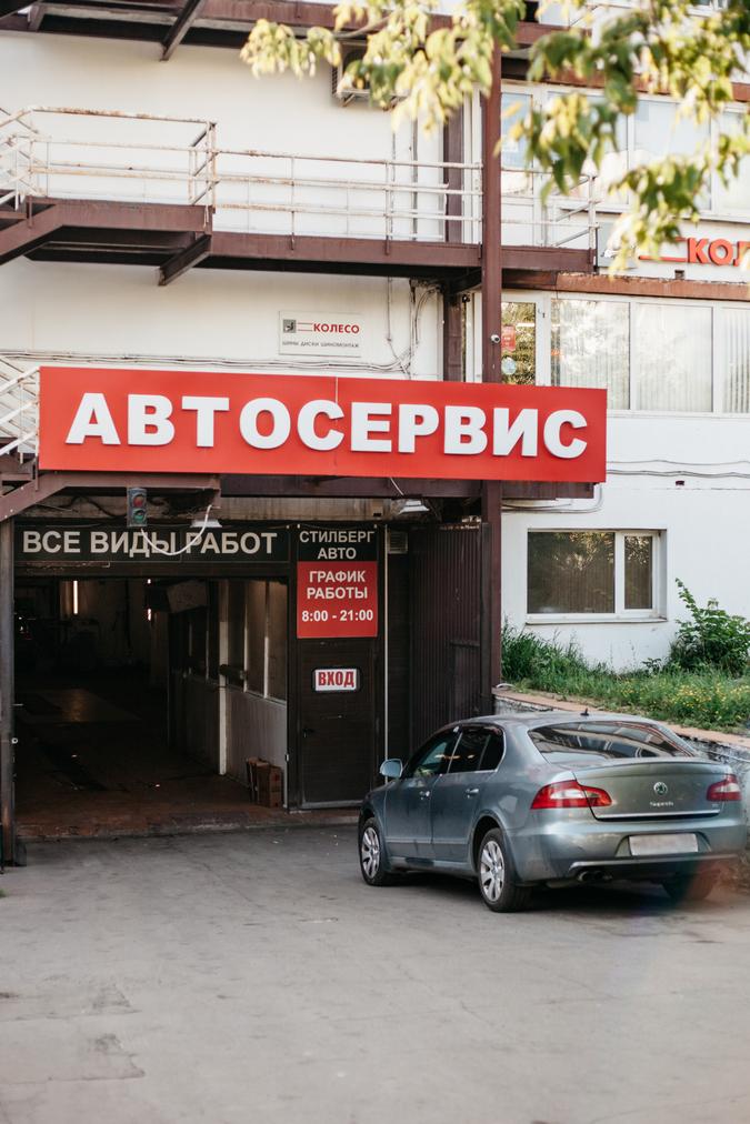 Автосервис в СВАО Москвы
